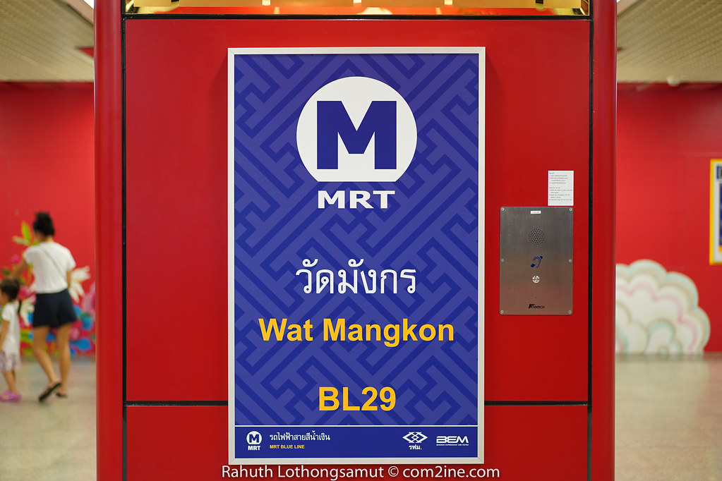 MRT Wat Mangkon - สถานีวัดมังกร