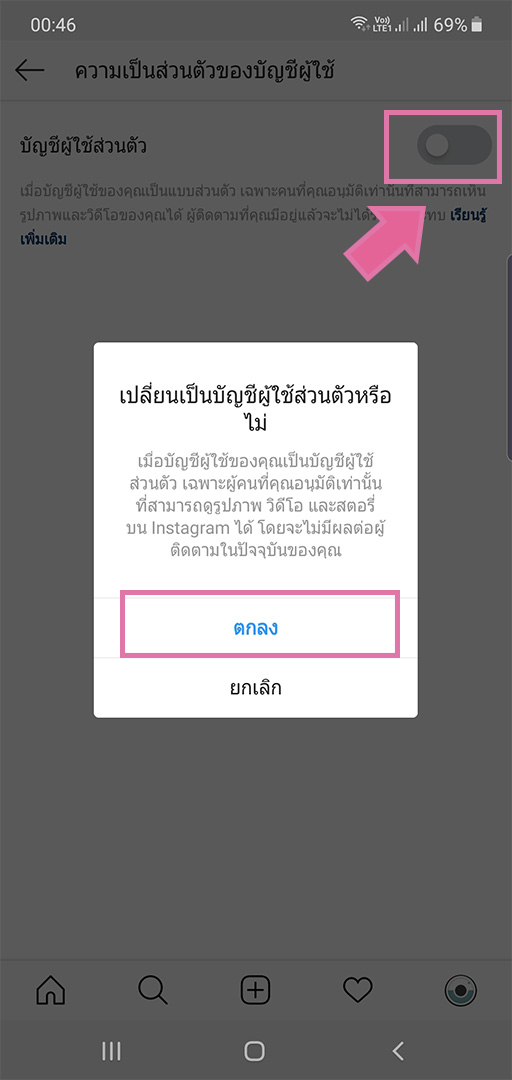 Instagram-private-mode-03
