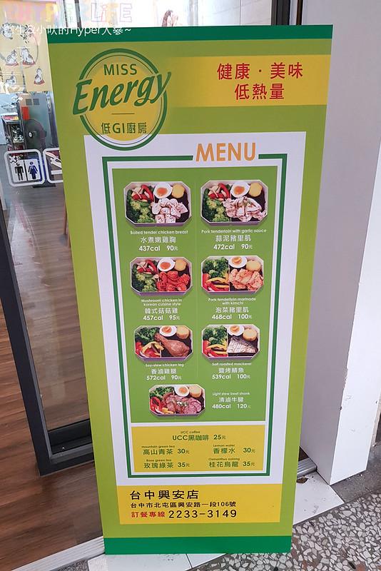 Miss Energy低GI廚房│健身減重族的低卡健康餐盒好選擇,台中分店也不少~北屯興安店最近剛開幕呦! @強生與小吠的Hyper人蔘~