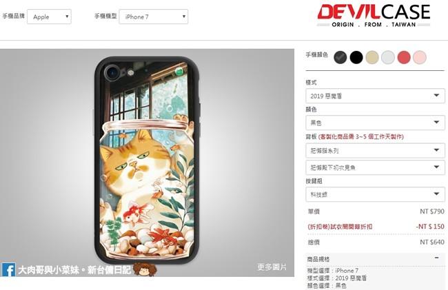 iphone7 DEVILCASE 手機配件 惡魔盾手機殼 防摔防撞 (4)