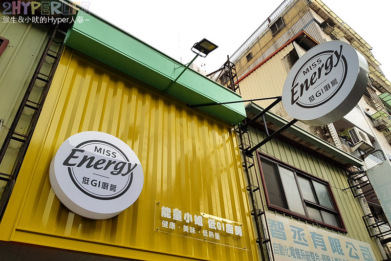 miss energy 低gi廚房-興安店 (5)
