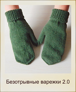 Безотрывные варежки спицами по новой улучшенной технологии | HoroshoGromko.ru