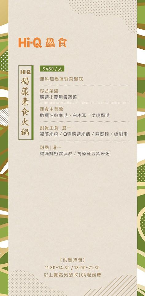 HiQ褐藻生活館鱻食火鍋合菜菜單價位menu訂位餐點推薦 (4)