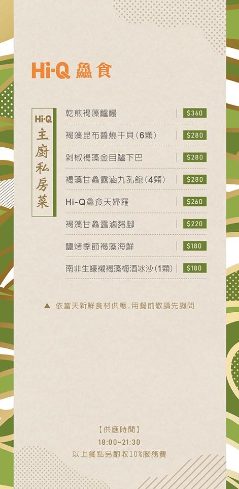 HiQ褐藻生活館鱻食火鍋合菜菜單價位menu訂位餐點推薦 (3)