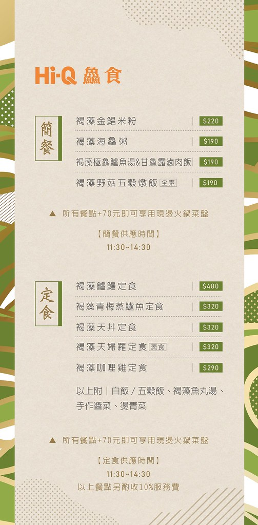 HiQ褐藻生活館鱻食火鍋合菜菜單價位menu訂位餐點推薦 (2)