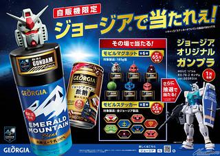 《機動戰士鋼彈》X『喬治亞咖啡』最新合作活動展開,投個飲料就讓你當場中獎!