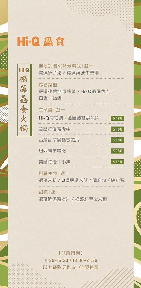 HiQ褐藻生活館鱻食火鍋合菜菜單價位menu訂位餐點推薦 (1)