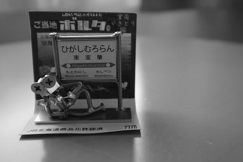 03-09-2019 Asahikawa (82)