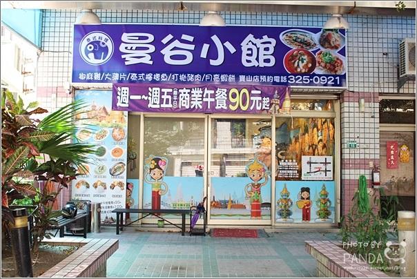 曼谷小館 寶山店 (5)