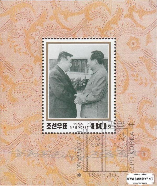 Známky KĽDR 1995 Národný deň Mao, razítkovaný hárček