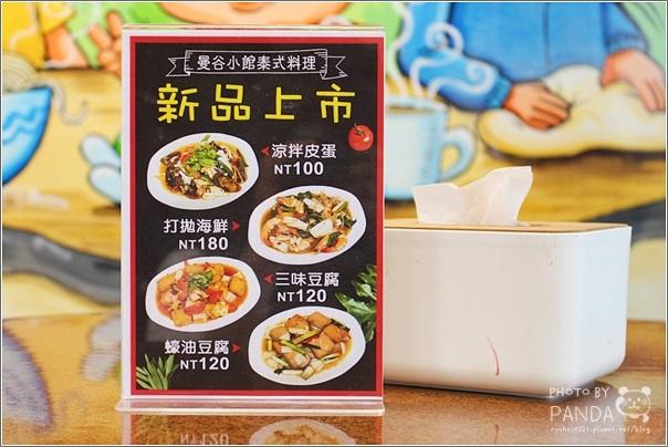 曼谷小館 寶山店 (3)