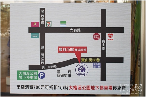 曼谷小館 寶山店 (4)