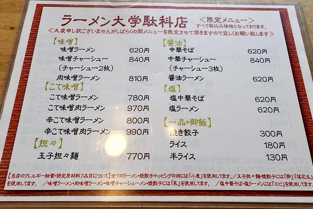 2019.6.7 ラーメン大学