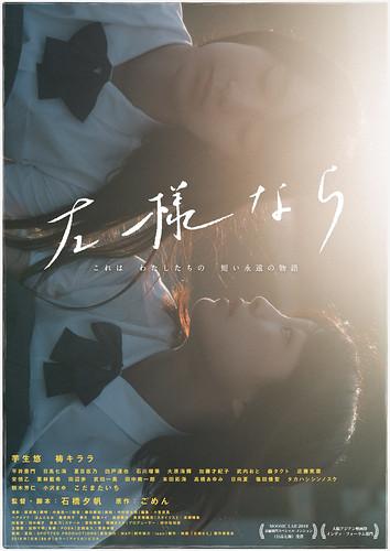 映画『左様なら』 ©2018 映画「左様なら」製作委員会
