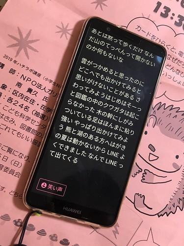 音声文字変換アプリ Android