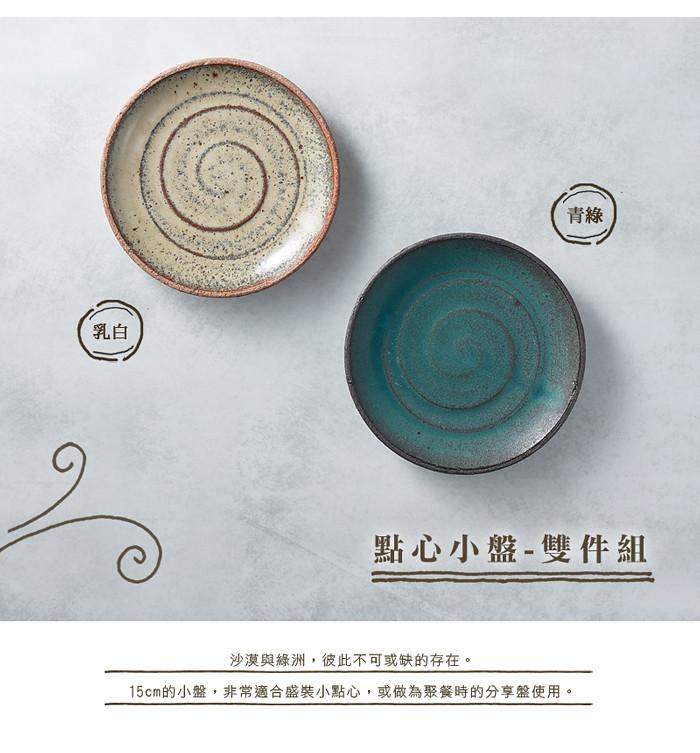 01_KOYO_dessert_plate_main-pair-700