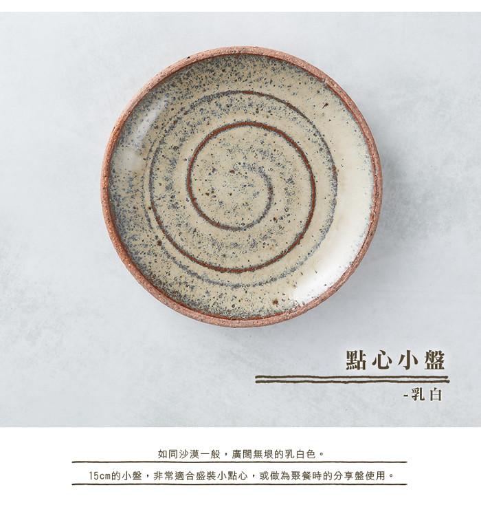 01_KOYO_dessert_plate_main-cream-700