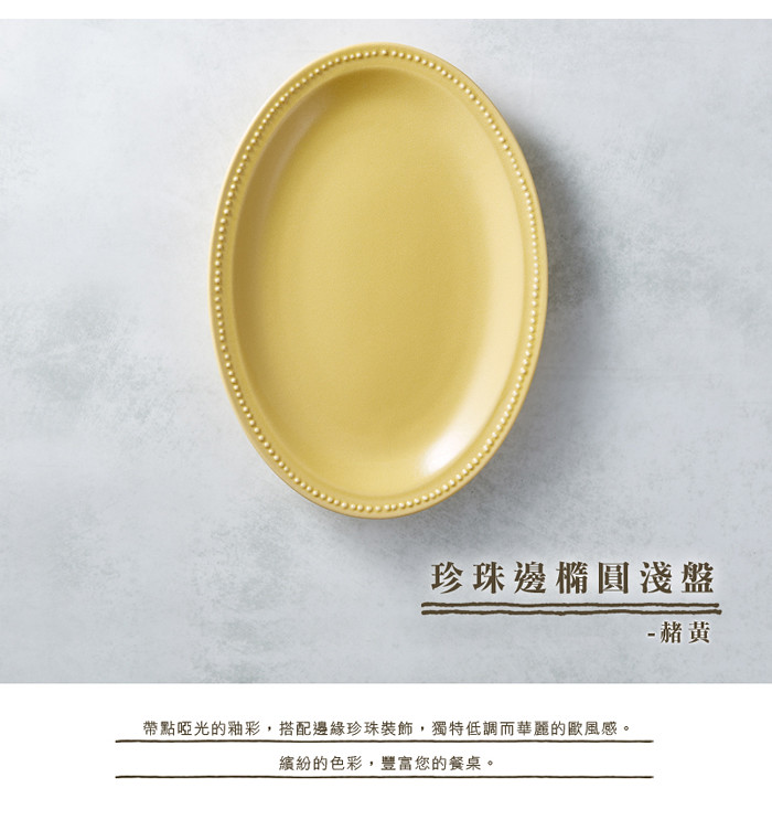 01_KOYO_pearl_plate_main-yellow-700