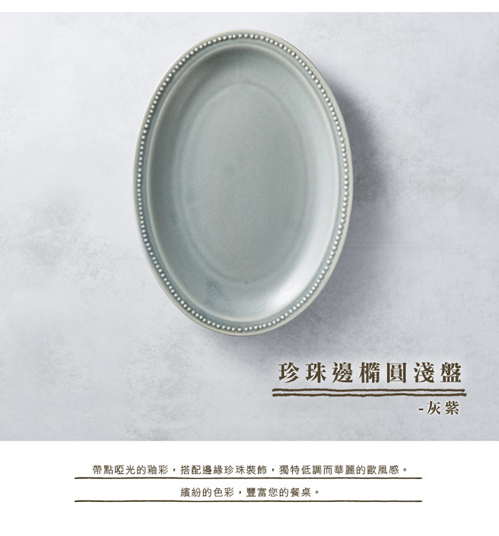 01_KOYO_pearl_plate_main-grey-700
