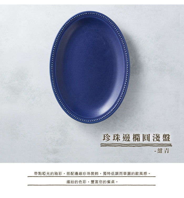 01_KOYO_pearl_plate_main-blue-700