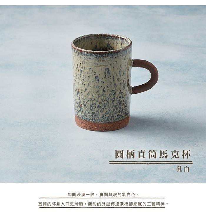 01_KOYO_round_handle_cup_straight-main-white-700