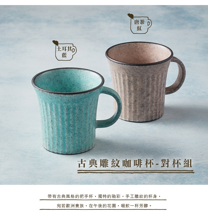 01_KOYO_classical_cup_main-pair-700