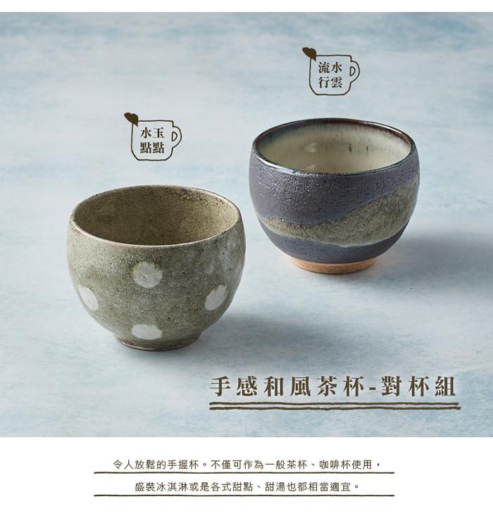 01_KOYO_hand_teacup_main-pair-700