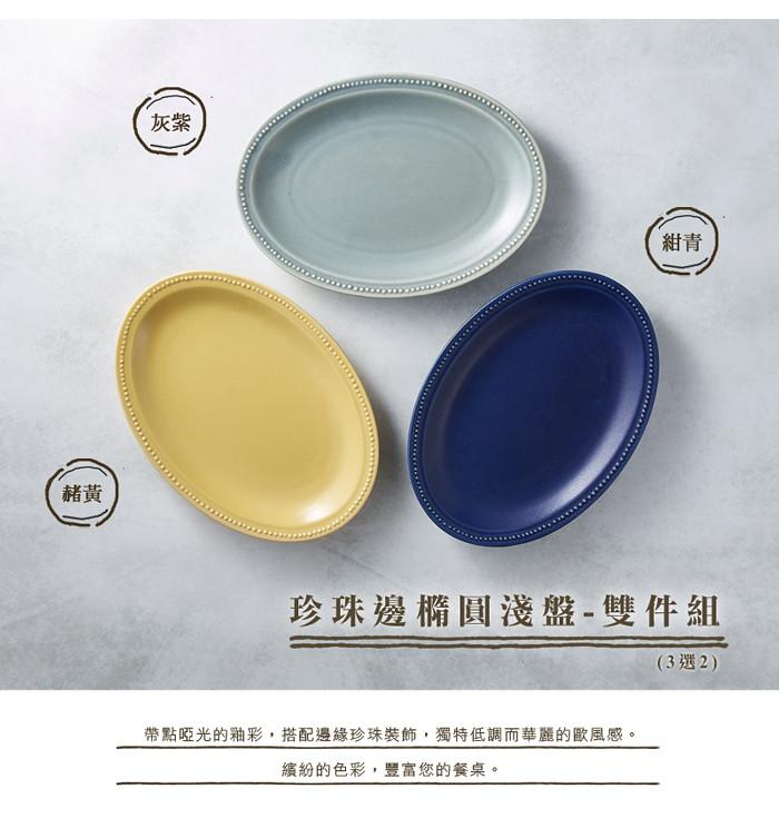 01_KOYO_pearl_plate_main-2piece-700
