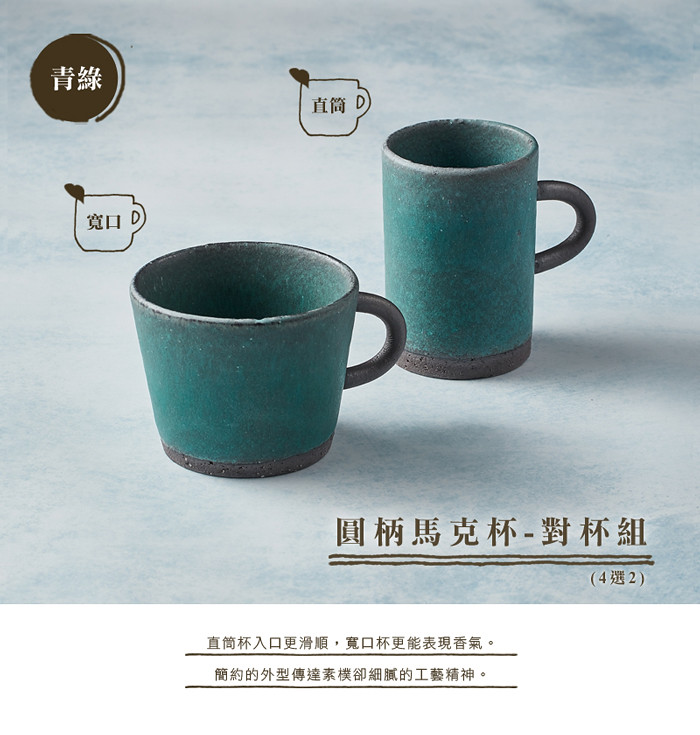 01-2_KOYO_round_handle_cup_main-green-700