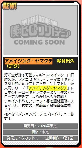 海洋堂 AMAZING YAMAGUCHI 系列最新作是日漫英雄!《我的英雄學院》綠谷出久 可動人偶情報公開(アメイジング・ヤマグチ 緑谷出久)