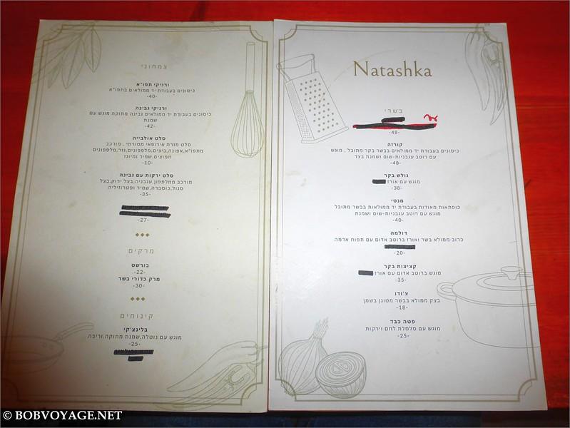 התפריט ב- נטשקה (Natashka)
