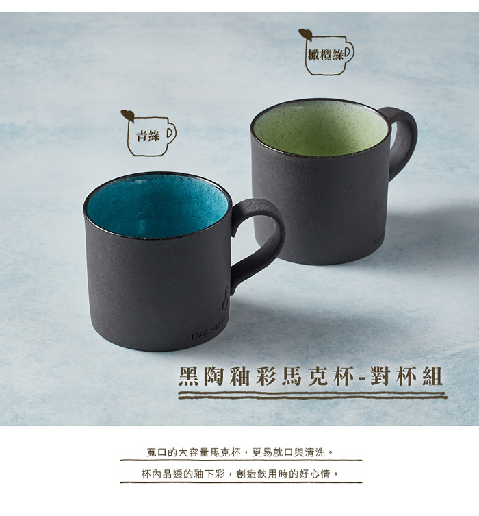 01_KOYO_Blackcup_main-pair-700