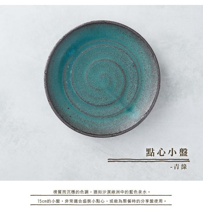 01_KOYO_dessert_plate_main-green-700