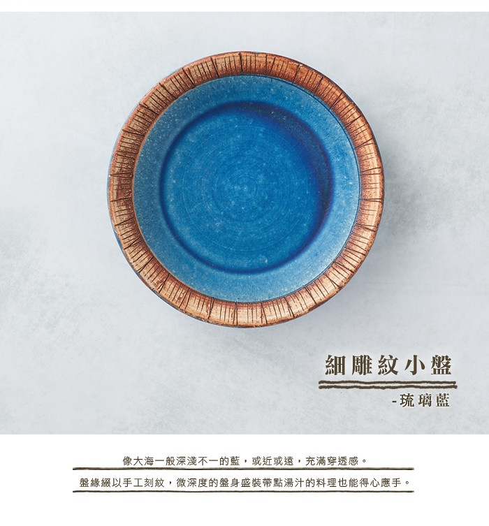 01_KOYO_Sculptureplate_main-blue-700