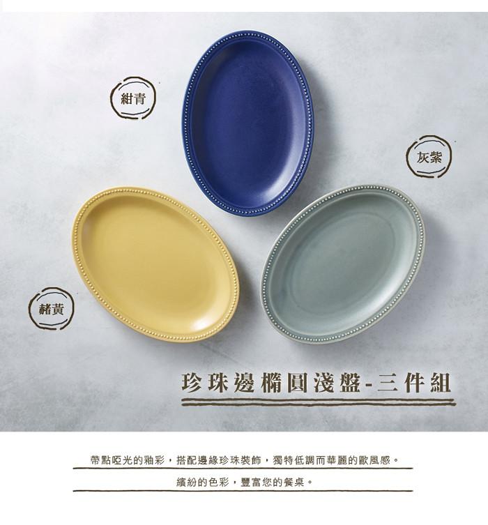 01_KOYO_pearl_plate_main-3piece-700