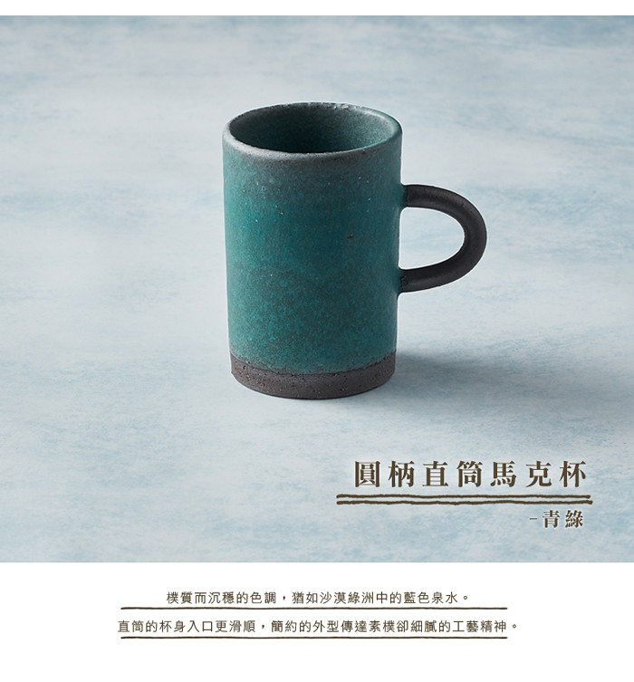 01_KOYO_round_handle_cup_straight-main-green-700