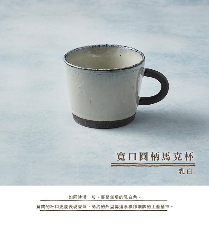 01_KOYO_round_handle_cup_wide-main-white-700