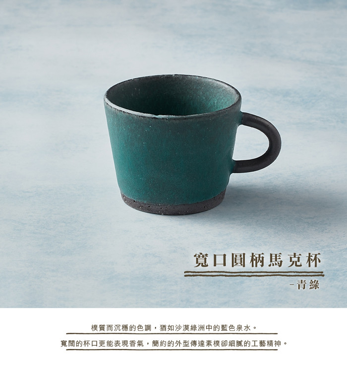 01_KOYO_round_handle_cup_wide-main-green-700
