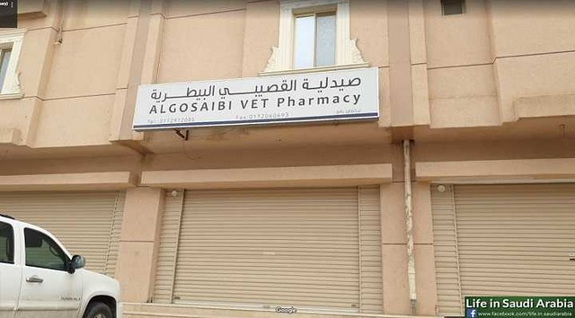 5319 Top 10 Best Pet and Vet clinics in Riyadh 07