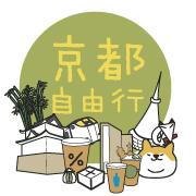 京都自由行懶人包
