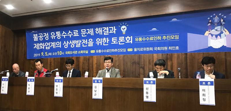20190905_불공정유통수수료_제화업계_국회토론회