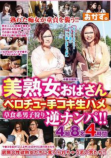 OKAX-542 Beautiful Mature Woman Aunt Berochu Handjob Raw Saddle Herbivorous Men's Hunting Reverse Picking Up Girls! !