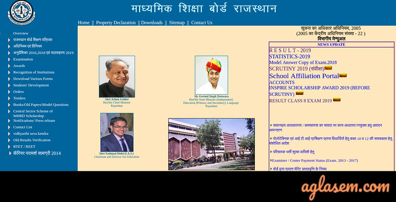 RBSE 12th Supplementary Result 2019