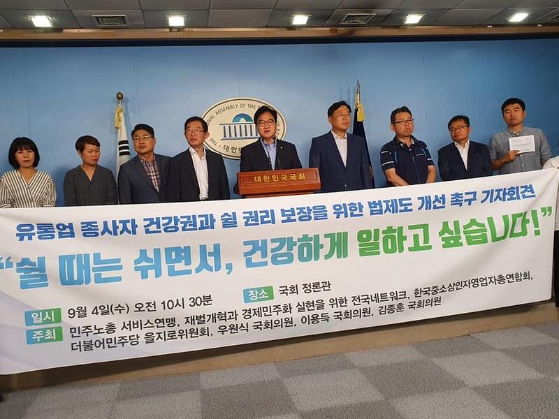 20190904_유통산업발전법 처리 촉구 기자회견