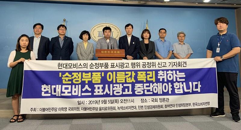20190905_표시광고 위반_순정부품_기자회견