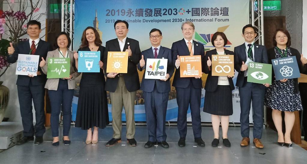 台北市今(5日)舉行「永續發展 2030+國際論壇」發表「永續發展目標城市自願檢視報告」。台北市政府提供