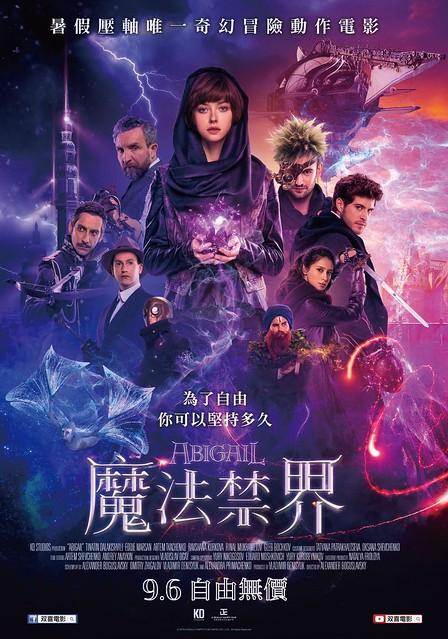 2019.09.06 魔法禁界
