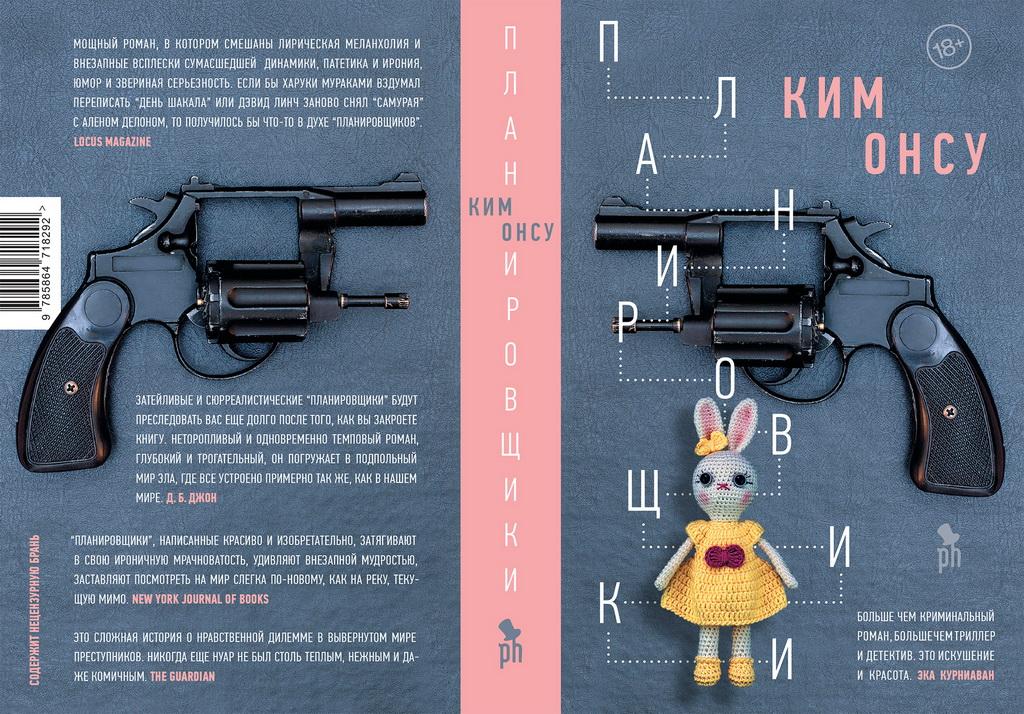 KIM_UN-SU_ThePlotters_Cover