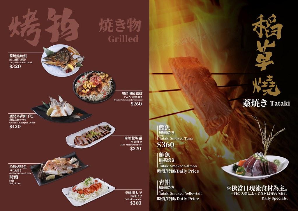 ABV日式居酒屋菜單5