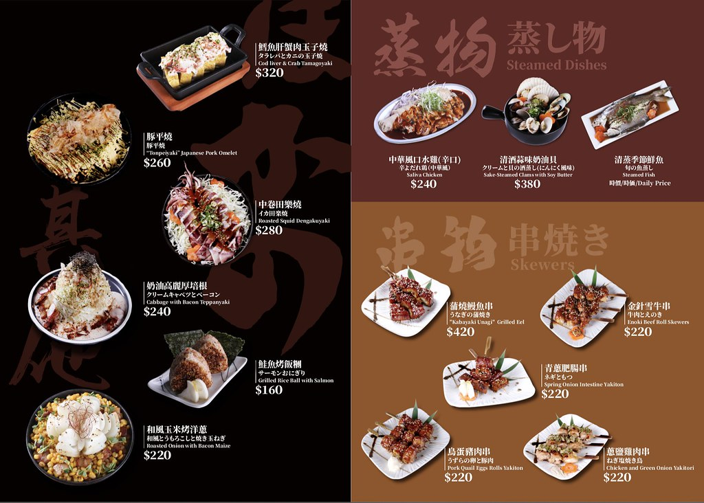 ABV日式居酒屋菜單3